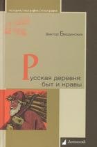 Русская деревня: быт и нравы