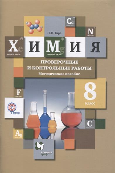 Гара Н. Химия. 8 класс. Проверочные и контрольные работы. Методическое пособие