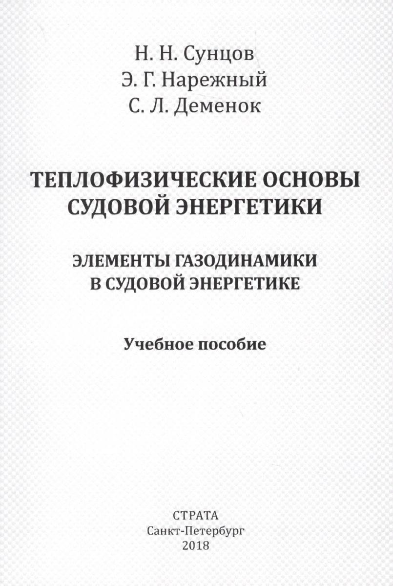Теплофизические основы судовой энергетики. Элементы газодинамики в судовой энергетике. Учебное пособие