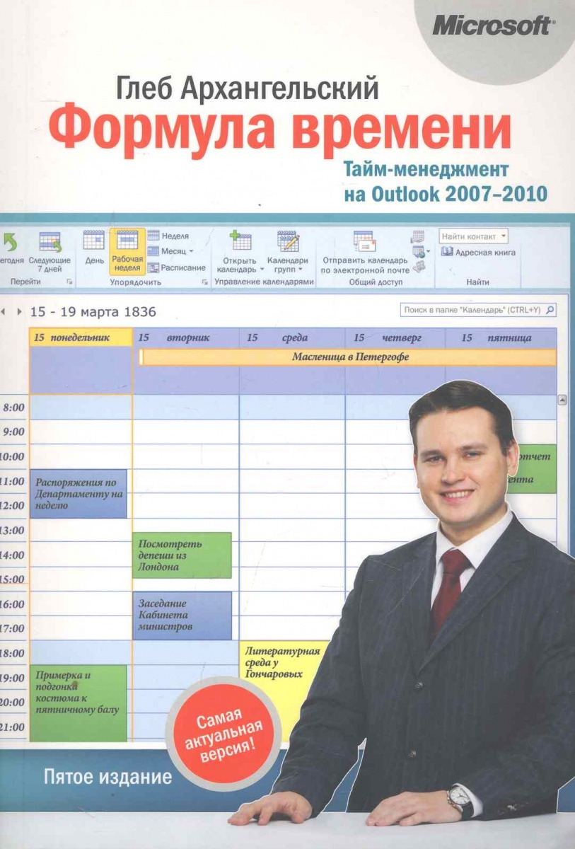 Архангельский Г. Формула времени Тайм-менеджмент на Outlook 2007-2010 сервер outlook