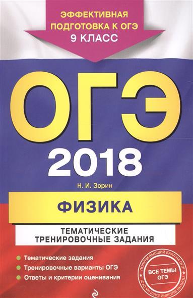 Зорин Н. ОГЭ 2018. Физика. Тематические тренировочные задания. 9 класс