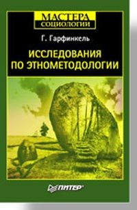 Исследования по этнометодологии
