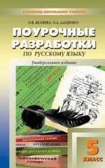 ПШУ 5 кл Русский язык