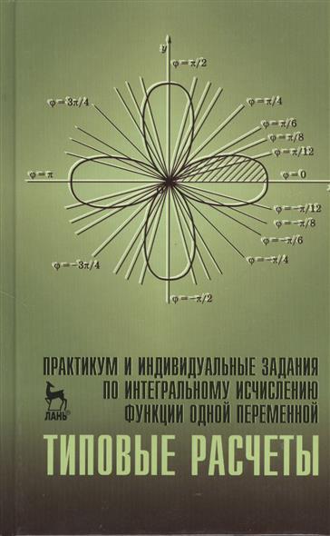 Болотюк Б.: Практикум и индивидуальные задания по интегральному исчислению функции одной переменной (типовые расчеты): учебное пособие