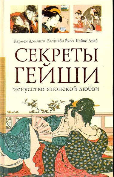 Секреты гейши Искусство японской любви