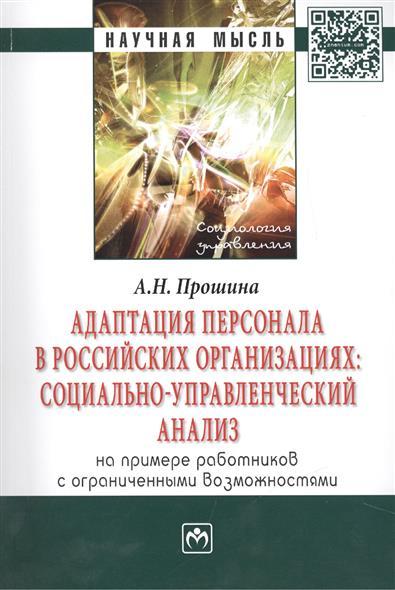 Адаптация персонала в Российских организациях: социально-управленческий анализ (на примере работников с ограниченными возможностями). Монография