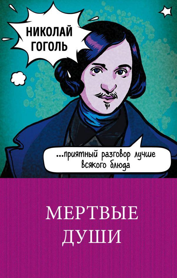 Гоголь Н. Мертвые души н в гоголь ревизор подарочное издание