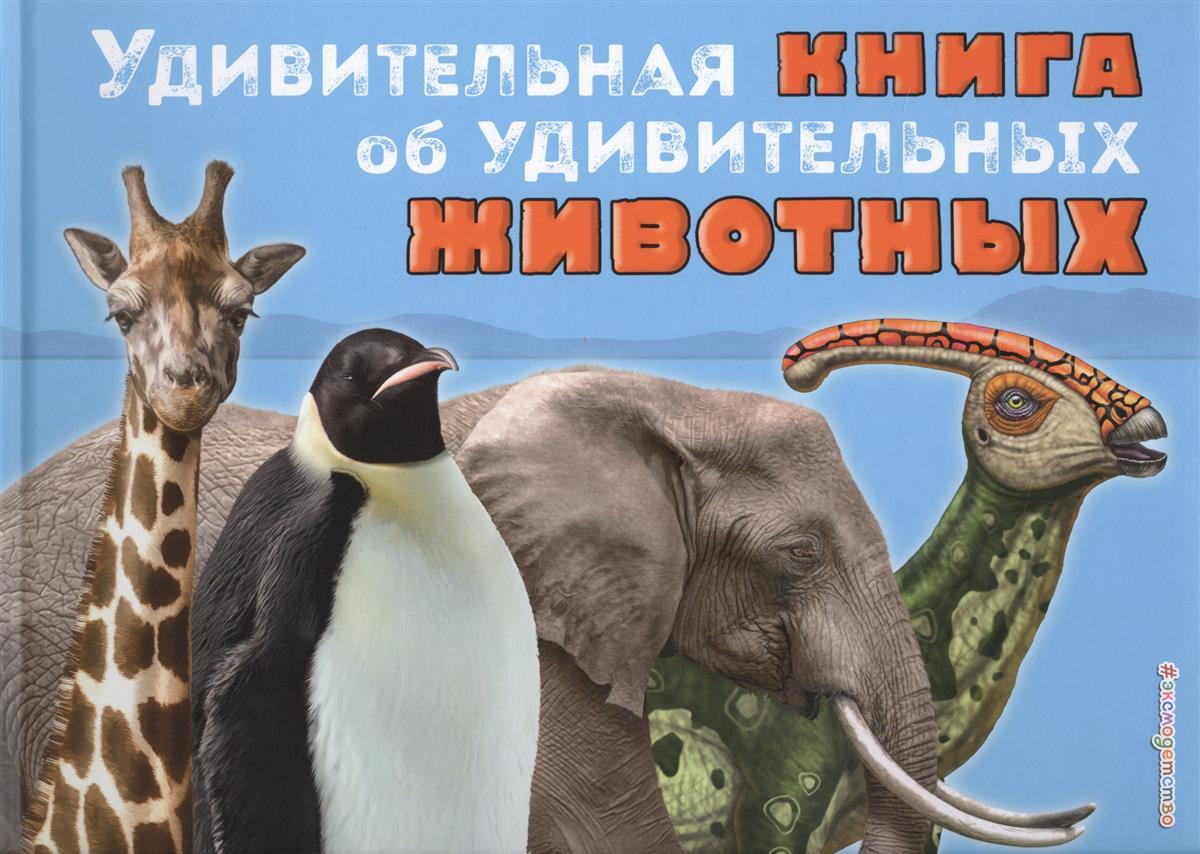 Удивительная книга об удивительных животных