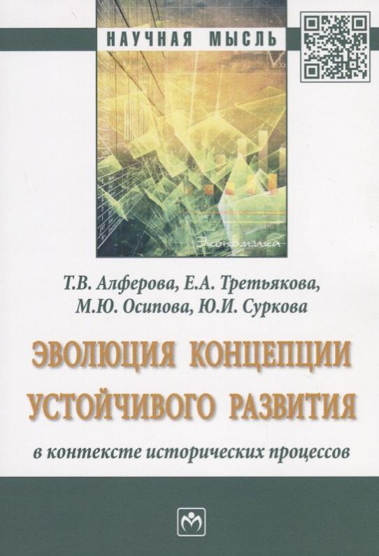 Эволюция концепции устойчивого развития в контексте исторических процессов. Монография