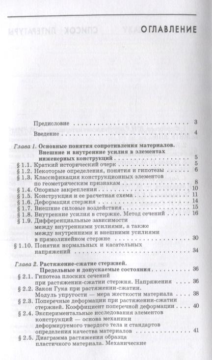 Сопротивление материалов Павлов