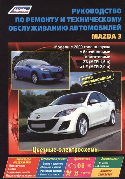 Руководство по ремонту и техническому обслуживанию автомобилей Mazda 3. Модели с 2009 года выпуска с бензиновыми двигателями Z6 (MZR 1,6 л.), LF (MZR 2,0 л.). Цветные электросхемы