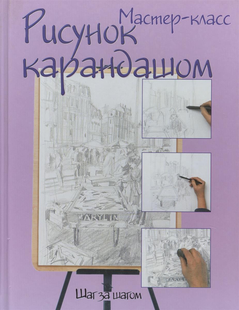 Рисунок карандашом шаг за шагом