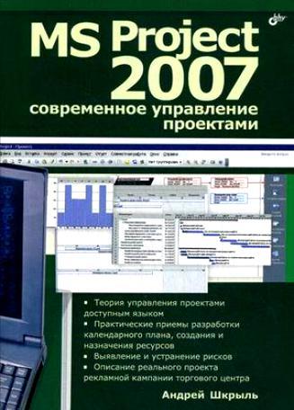 MS Project 2007 Совр. управление проектами
