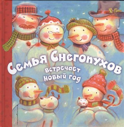 Хокинсон Ч. Семья снегопухов встречает Новый Год