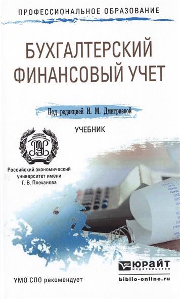 Дмитриева И.: Бухгалтерский финансовый учет. Учебник для СПО