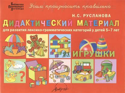 Русланова Н. Дидактический материал для развития лексико-грамматических категорий у детей 5-7 лет