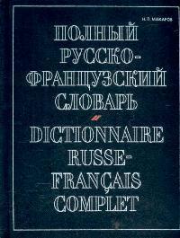 Макаров Н. Полный русско-французский словарь русско французский словарь
