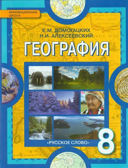 Домогацких Е., Алексеевский Н. География. 8 класс. Учебник цена