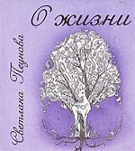 Пеунова С. О жизни ISBN: 9785988970811 пеунова с азбука счастья кн 2 главное о мире
