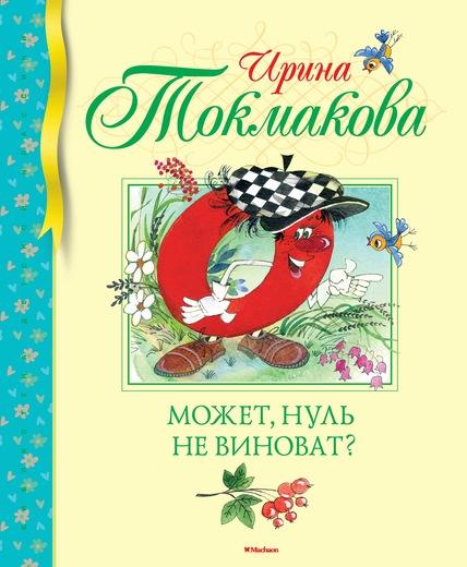 Токмакова И.: Может, нуль не виноват?