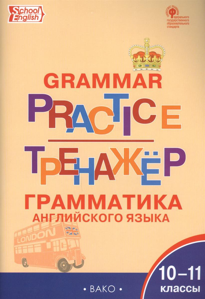 Макарова Т. (сост.) Тренажер. Грамматика английского языка. 10-11 классы
