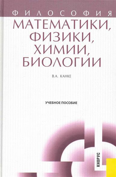 Философия математики физики химии биологии
