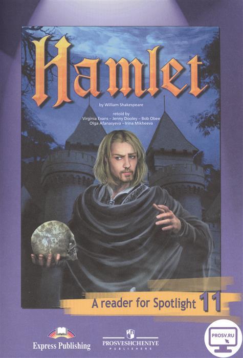 Шекспир У. Hamlet. A reader for Spotlight. Гамлет. Книга для чтения. 11 класс william shakespeare the merchant of venice a reader for spotlight 10 венецианский купец 10 класс книга для чтения