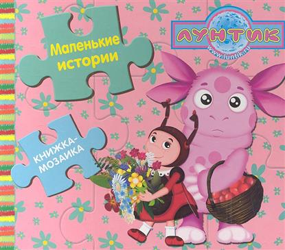 Маленькие истории Лунтик и его друзья
