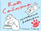 Кот Саймона: Испытание котенком