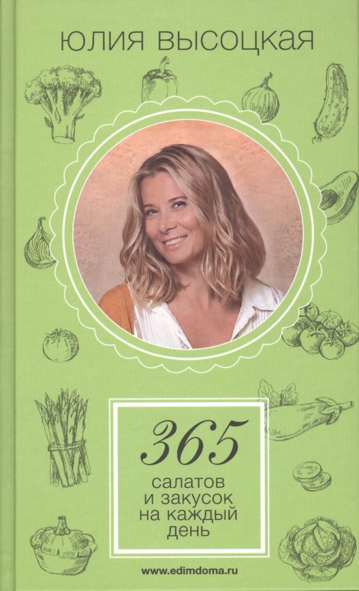 Высоцкая Ю. 365 салатов и закусок на каждый день эксмо 365 салатов и закусок на каждый день