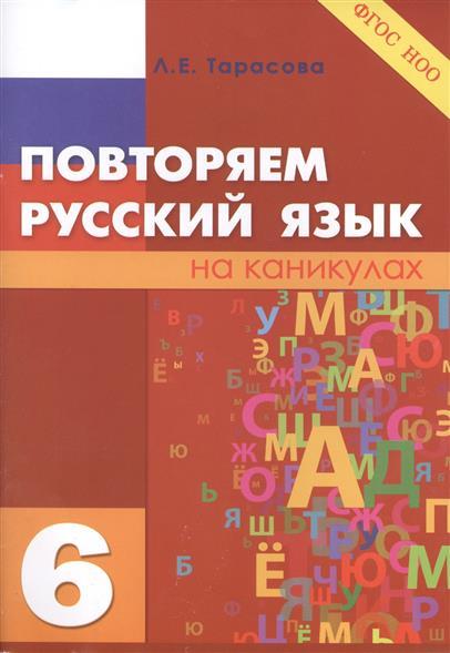 Повторяем русский язык на каникулах. 6