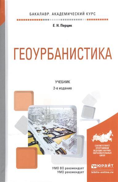 Перцик Е. Геоурбанистика. Учебник для академического бакалавриата
