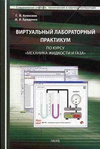 купить виртуальный лабораторный Алексеев Г. Виртуальный лабораторный практикум по курсу Механика жидкости и газа