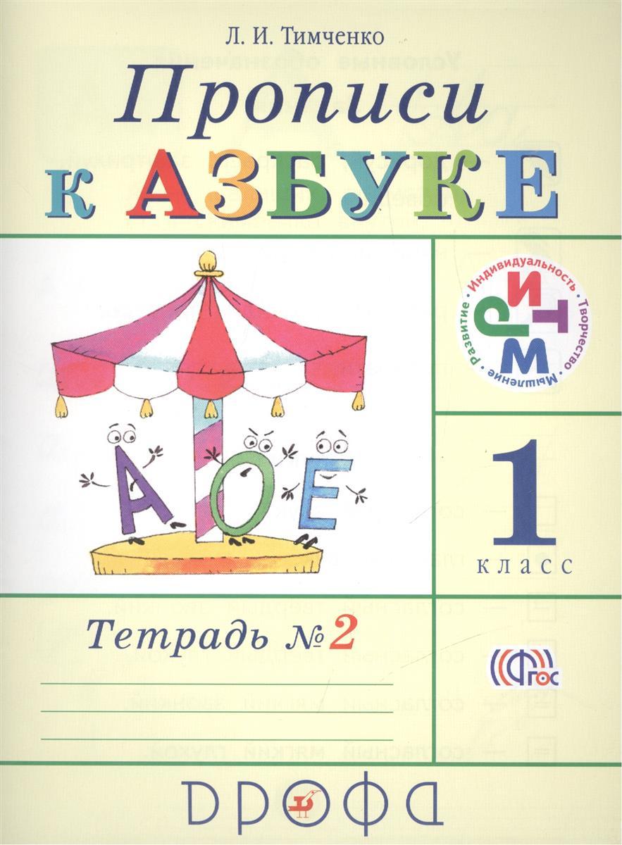 Тимченко Л.: Прописи к учебнику Азбука. 1 класс. В четырех тетрадях. Тетрадь №2