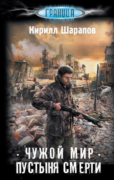 Шарапов К. Чужой мир. Пустыня смерти ISBN: 9785170932580 чужой мир