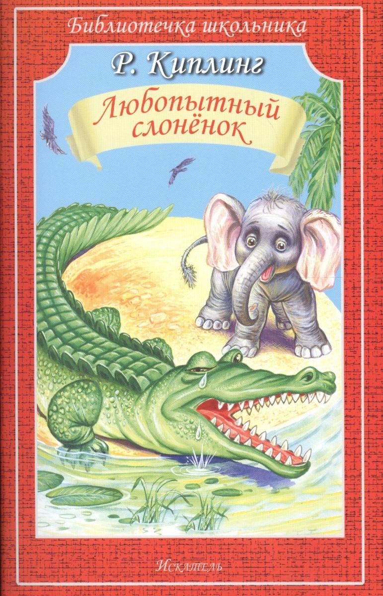 Киплинг Р.: Любопытный слоненок