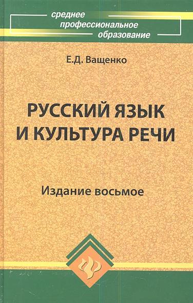 Ващенко Е.: Русский язык и культура речи. Издание восьмое