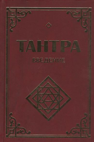Неаполитанский С., Матвеев С. Тантра. Введение цена