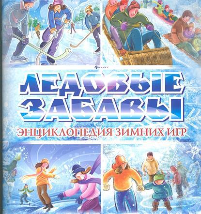 Ледовые забавы. Энциклопедия зимних игр