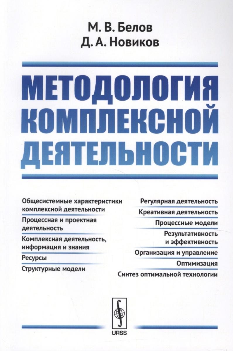 Белов М., Новиков Д. Методология комплексной деятельности