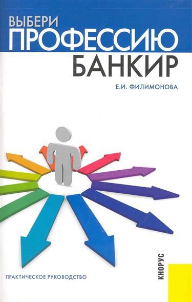 Выбери профессию Банкир Практ. руководство