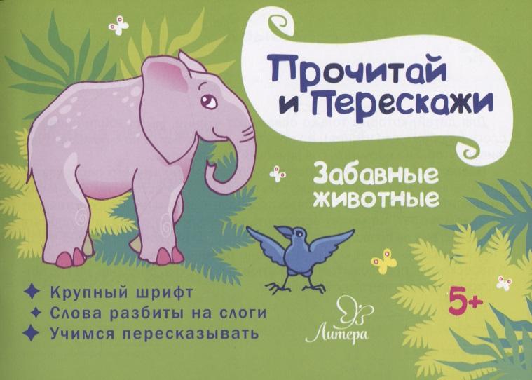 Ушинская Т. Забавные животные татьянина т бисер забавные животные