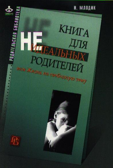 Книга для неидеальных родителей...