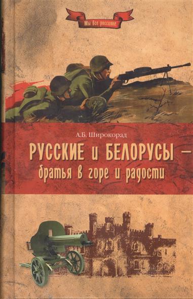 Русские и белорусы - братья в горе и в радости