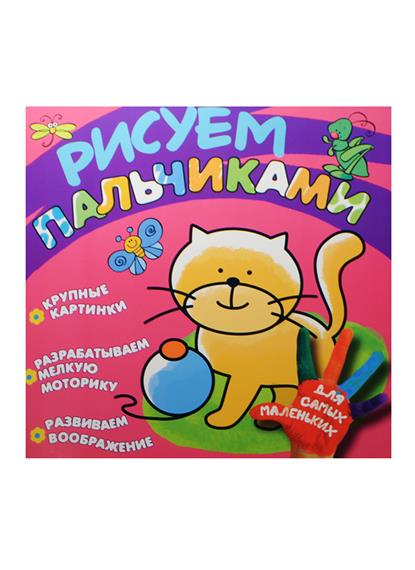 Рисуем пальчиками. Котенок раскраски росмэн рисуем пальчиками котенок