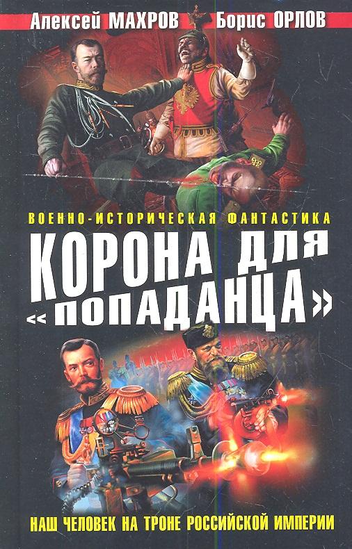 Алексей махров корона для попаданца