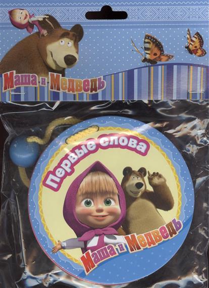 Епифанова О. (ред.) Первые слова. Маша и Медведь