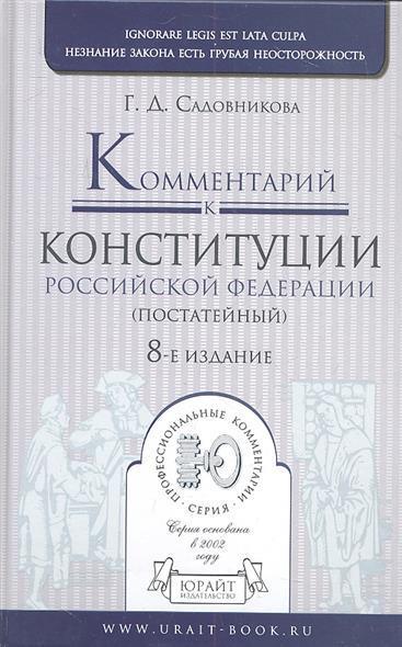 Комментарий к Конституции Российской Федерации (постатейный). 8-е издание, исправленное и дополненное