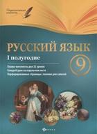 Русский язык. 9 класс. I полугодие. Планы-конспекты уроков