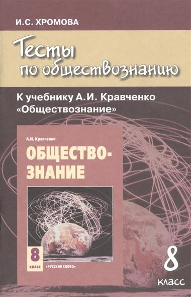 Тесты по обществознанию к учебнику А.И. Кравченко